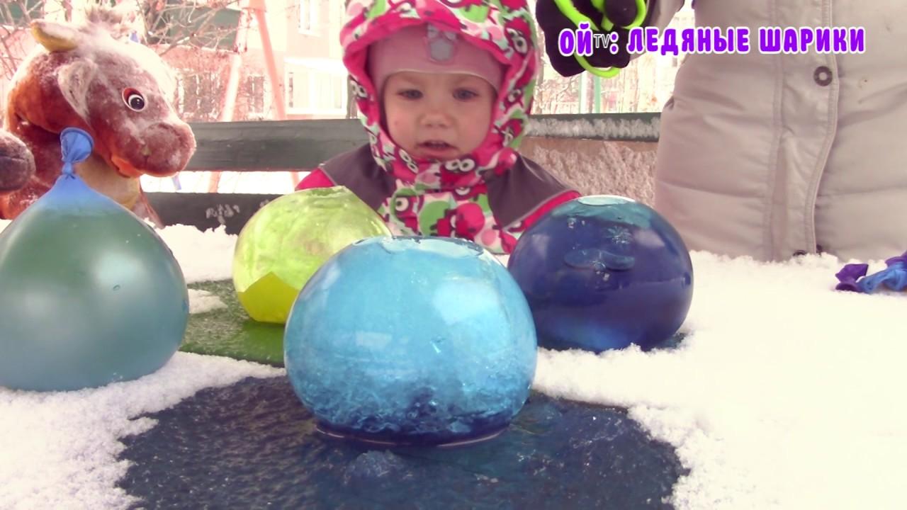 Как сделать ледяные шары фото 565