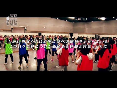 「第3回AKB48グループドラフト会議」レッスン合宿 #4 / AKB48[公式]