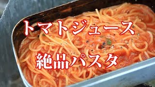 【山パスタ】メスティン de トマトジュースの絶品パスタ|Excellent Pasta with tomato juice by Trangia Mess tin - Mountain Pasta