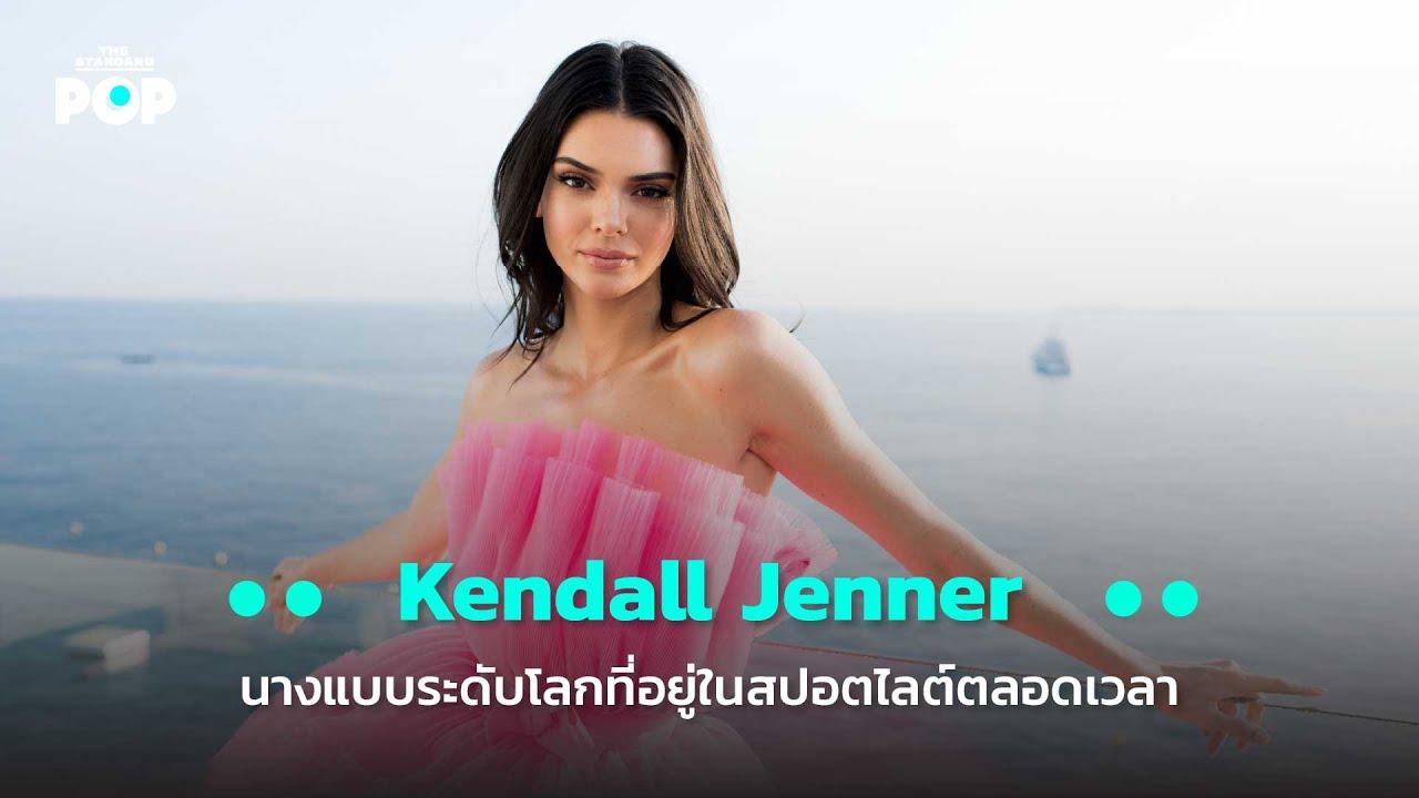 Kendall Jenner นางแบบระดับโลกที่อยู่ในสปอตไลต์ตลอดเวลา