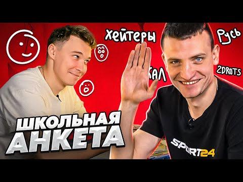 Конфликт АМКАЛА и 2DROTS – бесконечная ШУТКА? // школьная анкета с Димой Егоровым