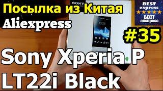 Посылка из Китая #35 Aliexpress Sony Xperia P LT22i Black