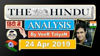 The Hindu News Paper 24 April 2019 Editorial Analysis in Hindi, Arab Spring, AUSINDEX 2019 by VeeR