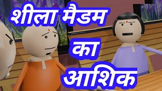 शीला मैडम का आशिक || Teacher's Meating || Desi Comedy || MJO Funny Video