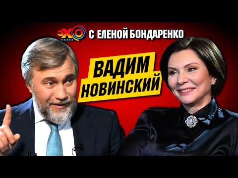 Новинский: Мир на Донбассе и восстановление экономических отношений с Россией | Эхо с Бондаренко