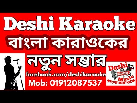 আয়নাতে ঐ মুখ দেখবে যখন || Aynate Oi Mukh Dekhbe Jokhon || Bangla Karaoke