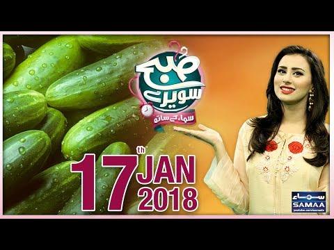 Subah Saverey Samaa Kay Saath | SAMAA TV | Madiha Naqvi | 17 Jan 2018
