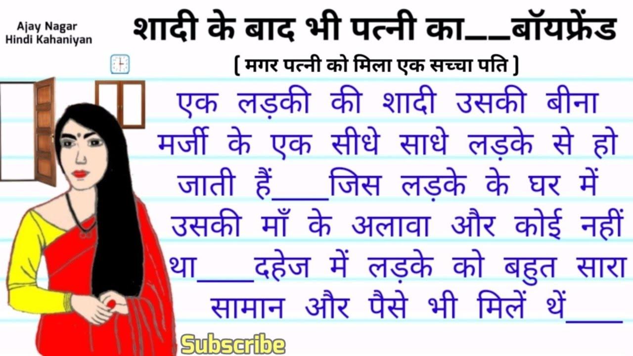 """Download शादी के बाद भी पत्नी का """"बॉयफ्रेंड""""___ Hindi inspirational story___By Ajay Nagar Hindi kahaniyan"""