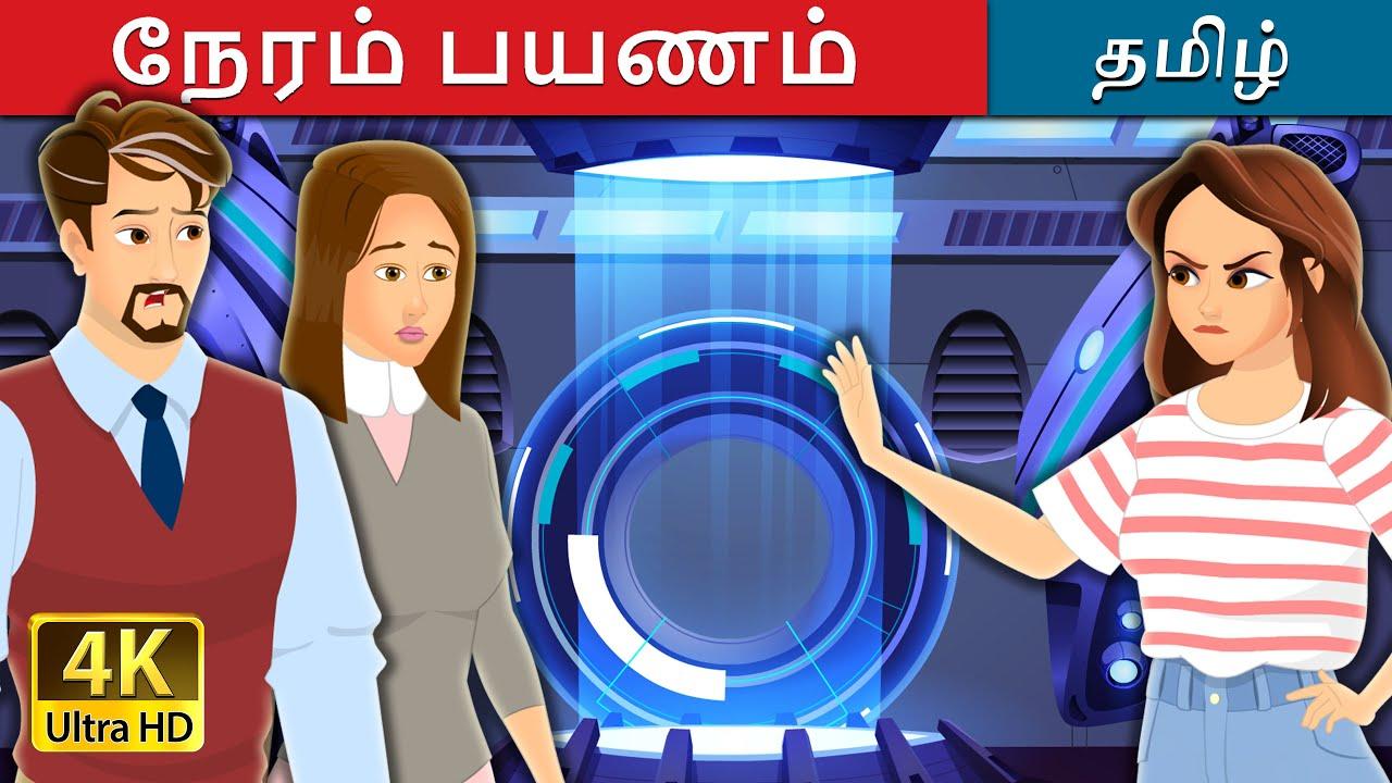 நேரம் பயணம்   Time Travel Part 1 in Tamil   Tamil Fairy Tales