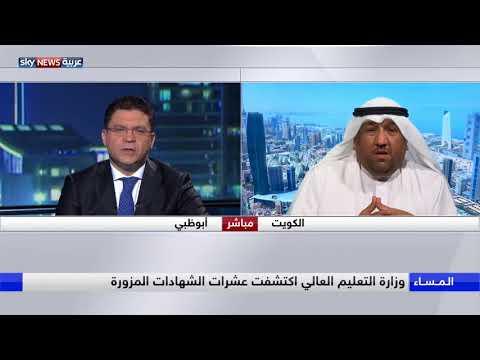 الكويت ... الفحص الشامل لشهادات الموظفين  - 01:21-2018 / 8 / 1