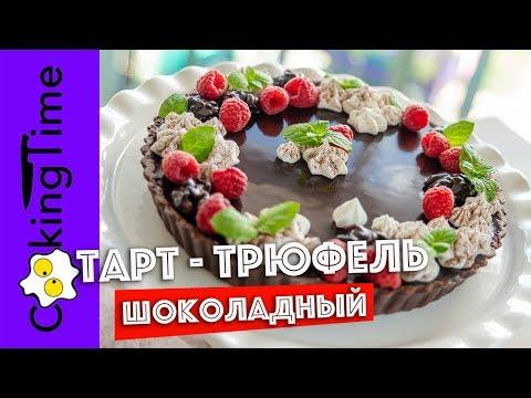 ШОКОЛАДНЫЙ ТАРТ ТРЮФЕЛЬ с карамелью и орехами   очень вкусный десерт   простой рецепт