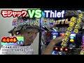 スクープTVプラス   「モジャック VS Thief 後編」【モジャック#3】