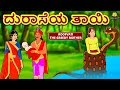 Kannada Moral Stories For Kids - ದುರಾಸೆಯ ತಾಯಿ | The Greedy Mother | Kannada Fairy Tales | Koo Koo TV