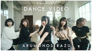 """神宿 -  """"在ルモノシラズ"""" DANCE VIDEO Fix ver."""