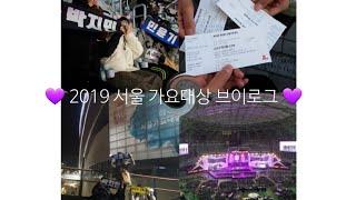 [ Vlog ] 2019 서울 가요대상 브이로그  ( …