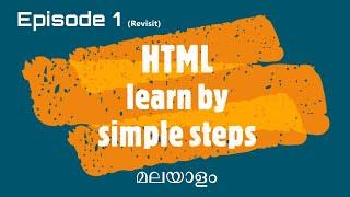 HTML المالايالامية البرنامج التعليمي للمبتدئين : تعلم html,الجسم,h1,p العلامات من خلال خطوات بسيطة | الجزء 1(إعادة النظر)