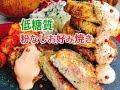 粉なし低糖質お好み焼き【IGTV】 の動画、YouTube動画。