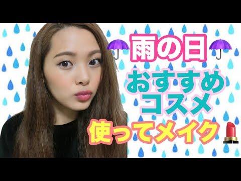 【一重】雨の日の崩れにくいおすすめコスメを使ってメイク / Make up of the rainy day