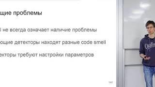 машинное обучение для обнаружения code smell: систематический обзор литературы и метаанализ