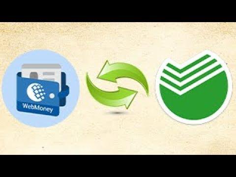 ✅ Как Перевести Деньги С Вебмани На Сбербанк. Обмен WebMoney На Карту SberBank