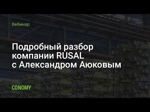 Разбор компании RUSAL