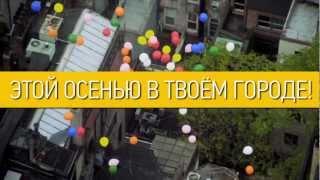 Осенняя программа Future Shorts АДАПТАЦИЯ