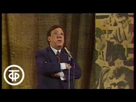 """Юрий Никулин """"Почти всерьез"""". Вокруг смеха. Выпуск № 15 (1982)"""