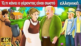 Ό,τι κάνει ο γέροντας είναι σωστό | παραμυθια | ελληνικα παραμυθια