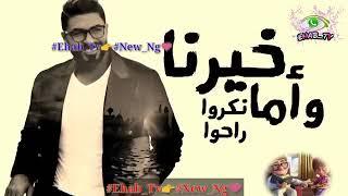 أجمل واحدث حالات واتس أب _ خالد سليم - لسه كبير _(