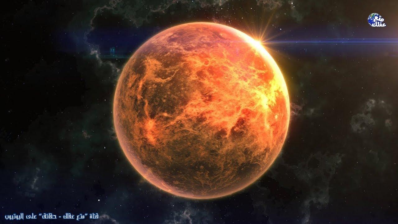 حقائق لا تعرفها عن كوكب الزهرة توأم الأرض أجمل الكواكب Youtube