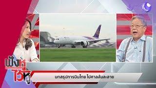 พนักงาน-สหกรณ์ฯ จะยังไง คนร.ส่งการบินไทย ไปศาลล้มละลาย (18พ.ค.63) ฟังหูไว้หู | 9 MCOT HD