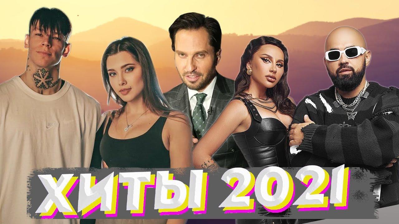 ХИТЫ 2021  ЛУЧШИЕ ПЕСНИ 2021 НОВИНКИ МУЗЫКИ 2021 РУССКАЯ МУЗЫКА 2021 RUSSISCHE MUSIK 2021