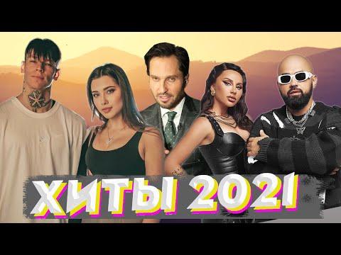 ХИТЫ 2021 ♫ ЛУЧШИЕ ПЕСНИ 2021, НОВИНКИ МУЗЫКИ 2021, РУССКАЯ МУЗЫКА 2021, RUSSISCHE MUSIK 2021