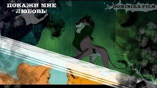 Король лев:покажи мне любовьХThe lion king(Программа: Sony vegas pro 12.0 мультфильм: Король лев музыка:T.A.T.U Rammstein-Odno I To Zhe Long Repeat Mix Приятного просмотра и жду..., 2013-12-26T06:08:38.000Z)