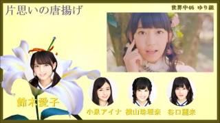 世界中46 - Kataomoi no Karaage [ゆり組] Preview