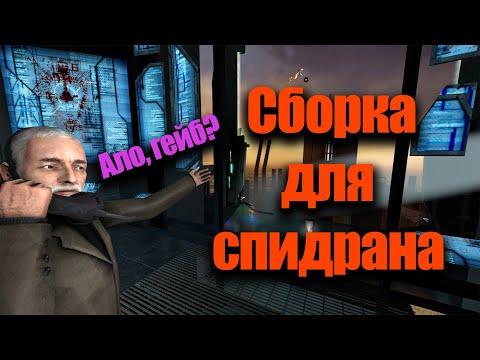 Как установить сборку Half-Life 2 HL1 Movement для спидрана