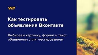Сплит-тестирование рекламных объявлений Вконтакте. Урок 4.