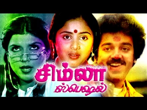 Simla Special | Kamal Hassan,Sripriya| Tamil Movies 2014 Full Movie New Releases