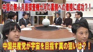 中国国営メディアが、3日午前、中国の無人の月面探査機『嫦娥4号』が月...