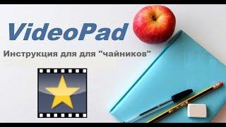 """Как сделать монтаж видео. Бесплатный редактор VideoPad. Инструкция для """"чайников"""""""