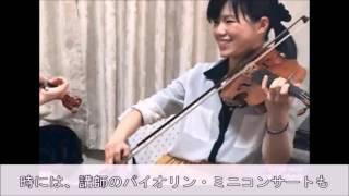 大阪府箕面市のリトミック教室ドルチェの教室紹介動画です。 楽しい!が...