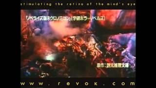 NECRONOMICON (1994) Japanese trailer for the H.P. Lovecraft anothology with Jeffrey Combs