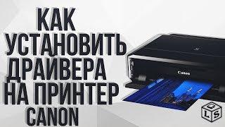 Как установить Драйвера на принтер Canon
