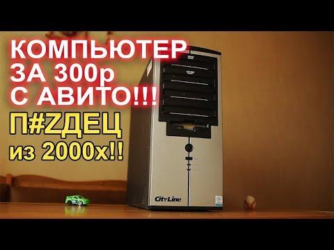 Компьютер с АВИТО за 300р!!!