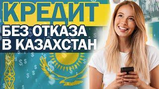 Лучшие онлайн займы в Казахстане - Где взять займ или кредиты на карту в Казахстан