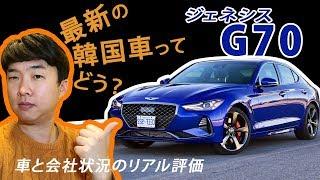 ヒュンダイ高級車ブランド「ジェネシス」のG70インプレッションと、ブラ...