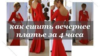 Как сшить вечернее платье за 4 часа. Ч1(Вы узнаете, как построить выкройку на вечернее платье из трикотажа. Построение выкройки на свою фигуру,..., 2016-05-11T01:47:54.000Z)