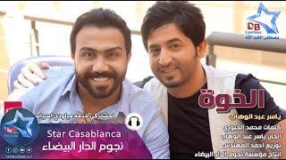 Yaser Abd Alwahab - Mawal (Exclusive) | 2015 | (ياسر عبد الوهاب - موال الخوة (حصرياً