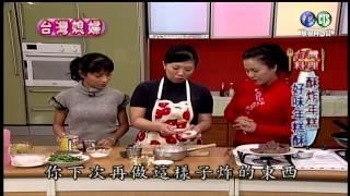 0823巧手料理 台灣媳婦:酥炸年糕、好味年糕酥(上)