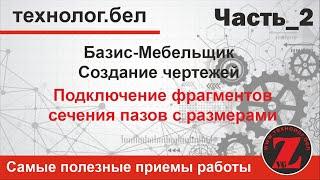 Подключение фрагментов сечения пазов с размерами Базис Мебельщик 10